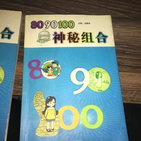 8090100神秘组合