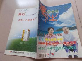 养生大世界 2004年增刊【看图】