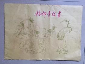 杨柳青版画 散页装 全套15张 1956年天津美术出版社初版 4开