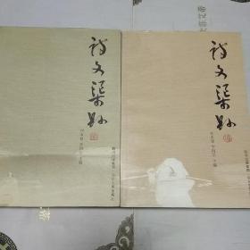诗文渠县 (正集、续集、两本合售)