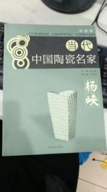 当代中国陶瓷名家(河南卷)