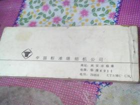 JA2-1标准牌家用缝纫机使用说明书