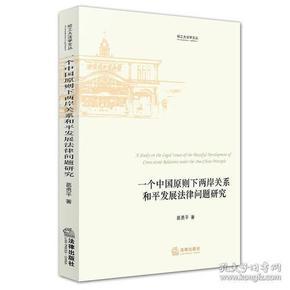 一个中国原则下两岸关系和平发展法律问题研究