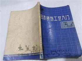 油漆装饰工艺入门 俞磊 朱牧 浙江科学技术出版社 1982年7月 32开平装