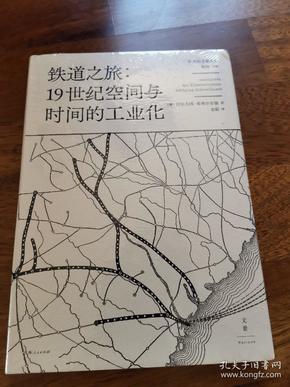铁道之旅 : 19世纪空间与时间的工业化