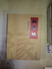 《忆江南凤岗好》四体书法集  (作者签赠本)