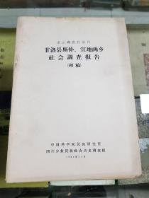凉山彝族自治州甘洛县斯补、宜地两乡社会调查报告(初稿)16开