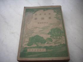 1950年中华书局出版-金宸枢编【养鸡学】全一册!