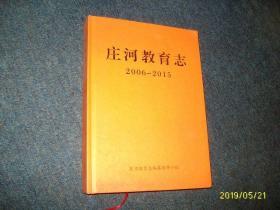 庄河教育志 (2006--2015) 16开精装 印数500