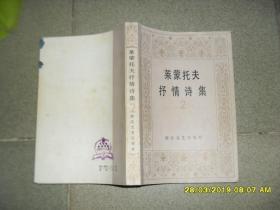 莱蒙托夫抒情诗集 2(85品大32开封底有墨渍1985年1版1印36400册481-995页)44664