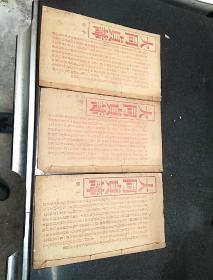 《 大同贞谛 》上中下三册  [民国12年出版  16开 ) 线装本