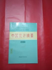 中国统计摘要 1988