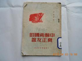 32595《中苏两国的真正友谊》馆藏