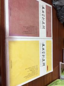 文史资料选辑 第一六八 一六七辑两册合售