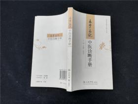 易学易记中医诊断手册