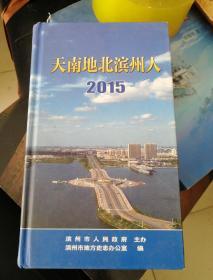 天南地北滨州人2015