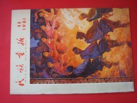 民族画报1981年第11期 鄂伦春人的家乡.王品素.雍和宫.葛洲坝等