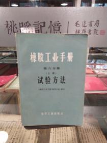 橡胶工业手册第六分册(上册)试验方法