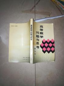 高等数学问题与思考 +  新编高中数学大观   袁桐 金立建   南京大学  1991    2本合售