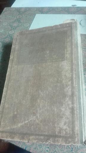 著名版本目錄學家顧廷龍批稿精裝本447頁約3500多字批稿