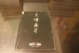 《光辉岁月》 beyond 黄家驹纪念册