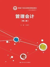管理会计 第二版/新编21世纪远程教育精品教材·经济与管理系列