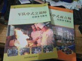 军队中式烹调师/中式面点师培训参考教案(2本合售带光盘)