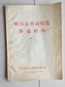 辉南县劳动模范事迹材料