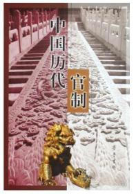 中国历代官制(重印)
