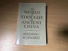 The World of Thought in Ancient China 史华慈《古代中国的思想世界》,影响李欧梵最深的老师的经典著作