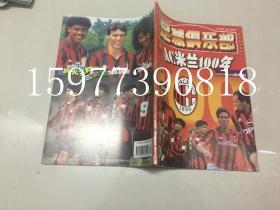 足球俱乐部:2000年增刊(秋季号)--AC米兰100年