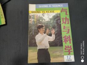 气功与科学:1990年第12期