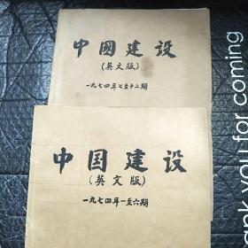 中国建设】月刊英文版1974年第1-12全年