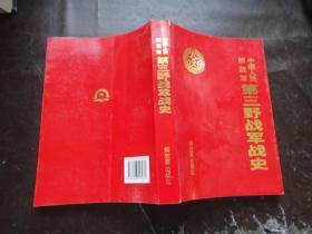 中国人民解放军第三野战军战史