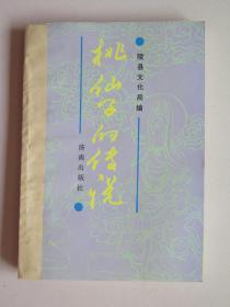 桃仙子的传说(库存多本单本价格,随机发货。书脊处已经线装加固并用牛皮纸裱糊修补,正文完好无写画,)
