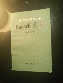 Banach 代数