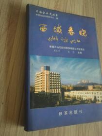西域春晓:新疆天山毛纺织股份有限公司发展史:1981~1997.7
