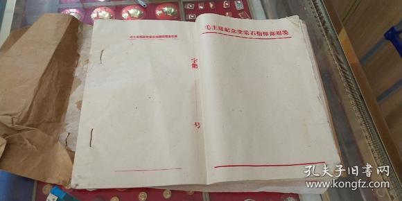 毛主席纪念堂采石指挥部用笺 共20张