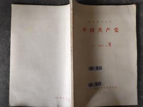 中国共产党 1983 8