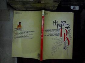 新东方·出国留学DIY全攻略......