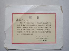 1966年賀信一張(北京鐵路局)