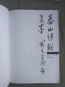 泰山诗联集墨:1987一版一印