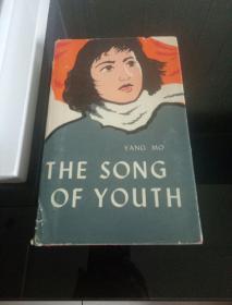 青春之歌   英文版     精装