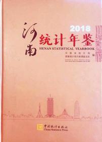 河南统计年鉴2018(中英文对照)