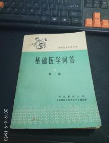 基础医学问答1 ,总论(赤脚医生参考丛书)  印刷时间 : 1980-01 出版时间 : -09 装帧 :