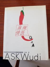麻辣情医Q&A