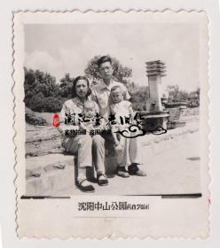 【任6件包邮挂】老照片收藏 沈阳中山公园留影 7.2*6.2cm