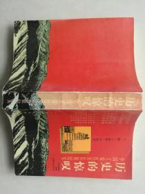 历史的惊叹——中国工农红军长征纪实(卜松林、李向平编著)