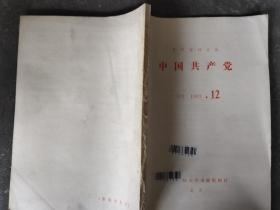 中国共产党 1983 12