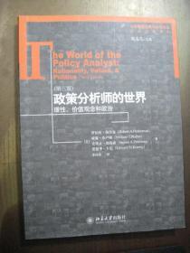 政策分析师的世界:理性、价值观念和政治